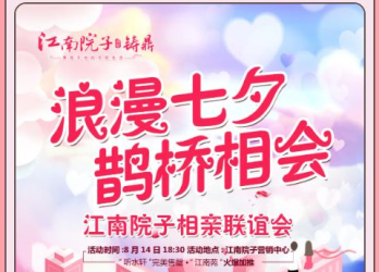 脱单预告丨浪漫七夕 鹊桥相会—江南院子&红线团婚恋机构相亲联谊会!