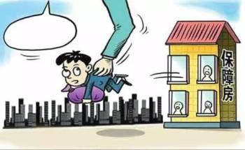 关于清退部分公共租赁住房住户的公告 (2021年9月)