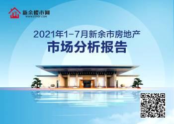 2021年1-6月新余市房地产市场分析报告