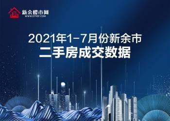 新余市2021年1-7月份二手房成交数据
