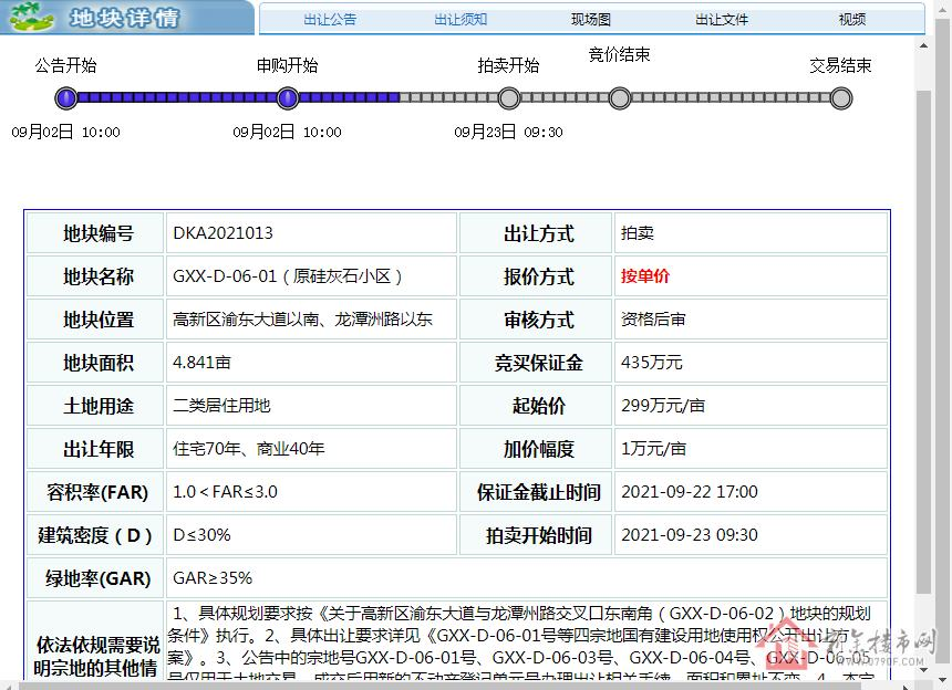 微信截图_20210910093720.png